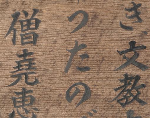 Vlies fototapete japanische kalligrafie tapete shodo asien - Tapete asiatisch ...