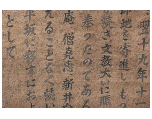 vlies fototapete japanische schrift foto tapeten vliestapete asien schriftzeichen japanisch. Black Bedroom Furniture Sets. Home Design Ideas