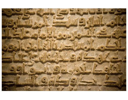 vlies fototapete tapete arabische schrift foto tapeten vliestapete zeichen ebay. Black Bedroom Furniture Sets. Home Design Ideas