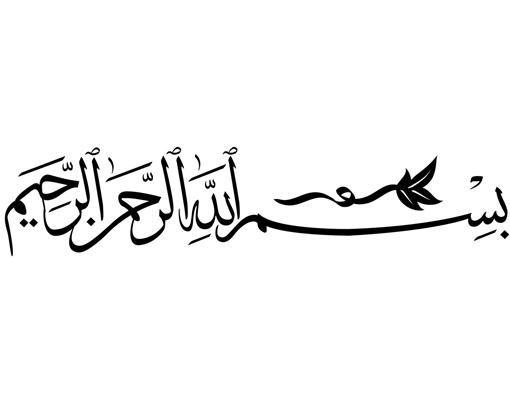 wandtattoo im namen gottes bismilliah 12 allah arabisch kalligraphie glaube. Black Bedroom Furniture Sets. Home Design Ideas